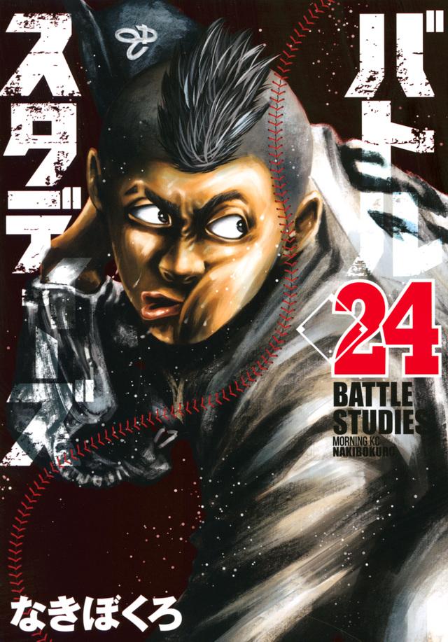 バトルスタディーズ(24)