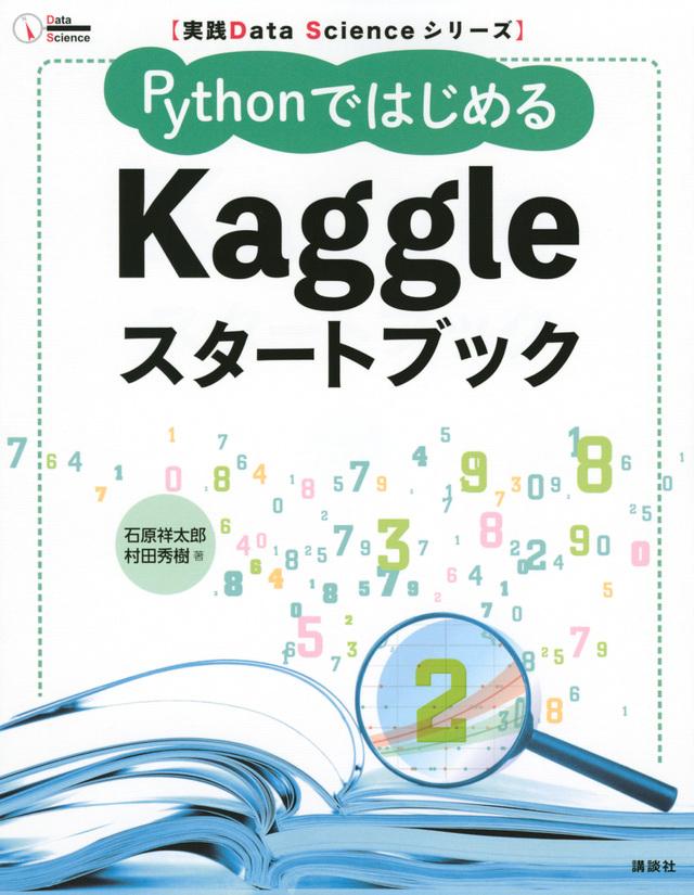 PythonではじめるKaggleスタートブック