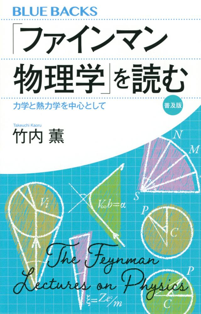 「ファインマン物理学」を読む 普及版 力学と熱力学を中心として