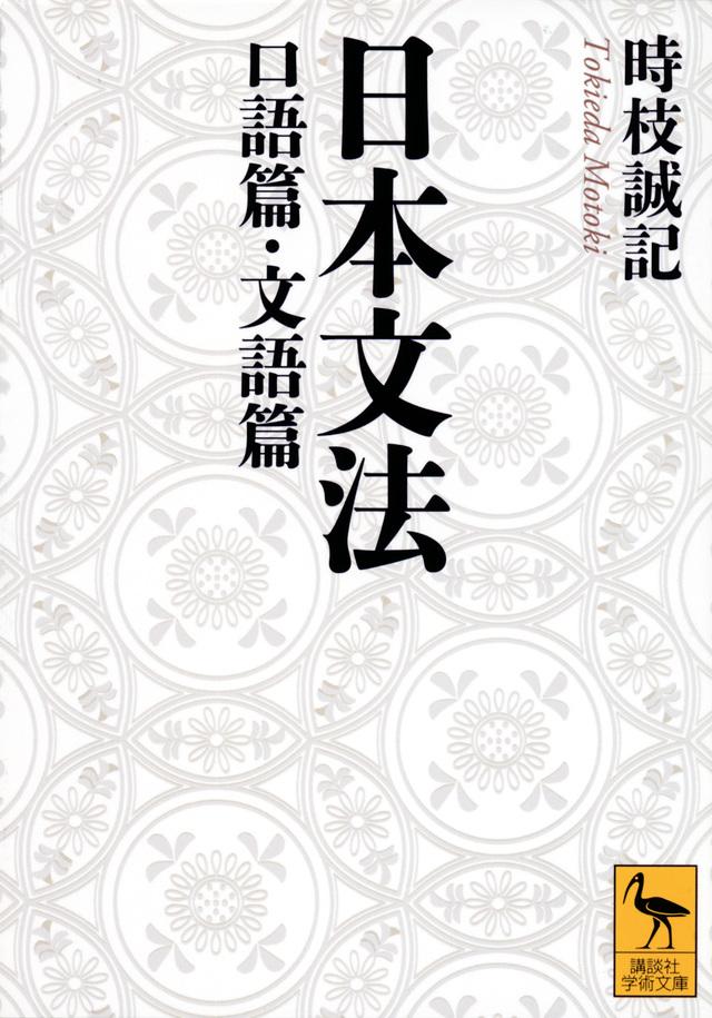 日本文法 口語篇・文語篇
