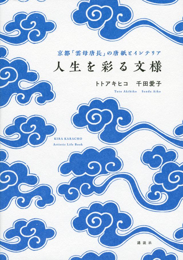 人生を彩る文様 京都「雲母唐長」の唐紙とインテリア