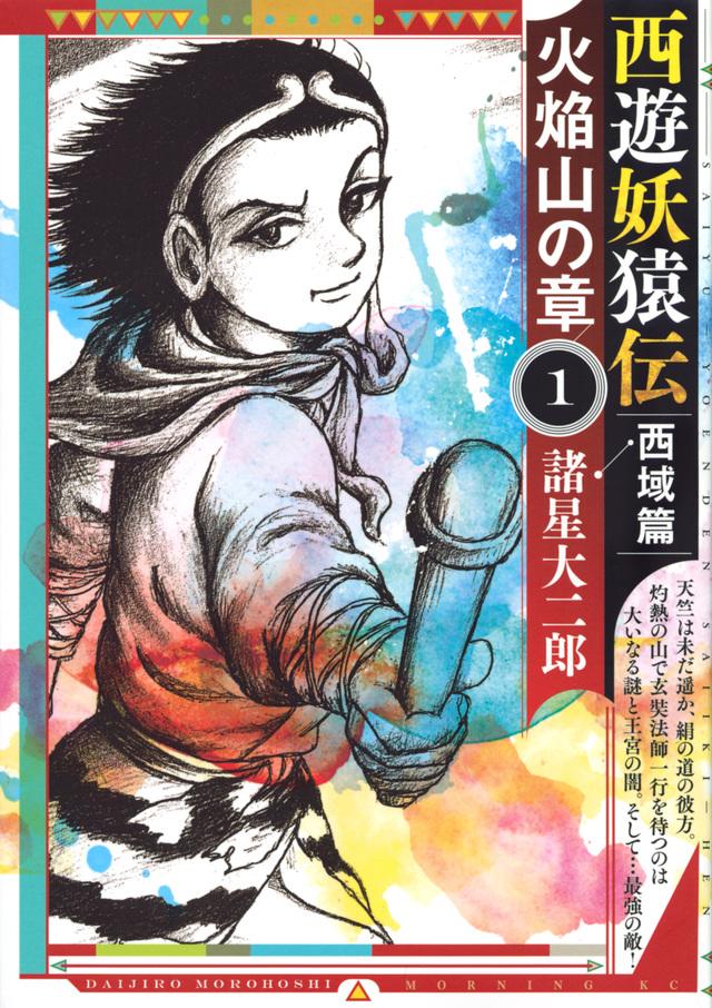 西遊妖猿伝 西域篇 火焔山の章(1)
