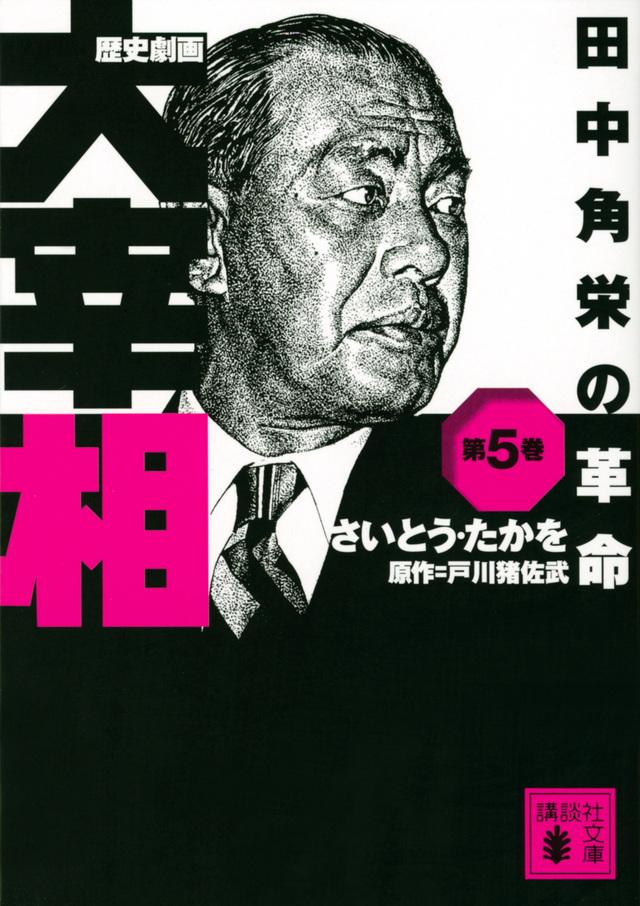 歴史劇画 大宰相 第五巻 田中角栄の革命