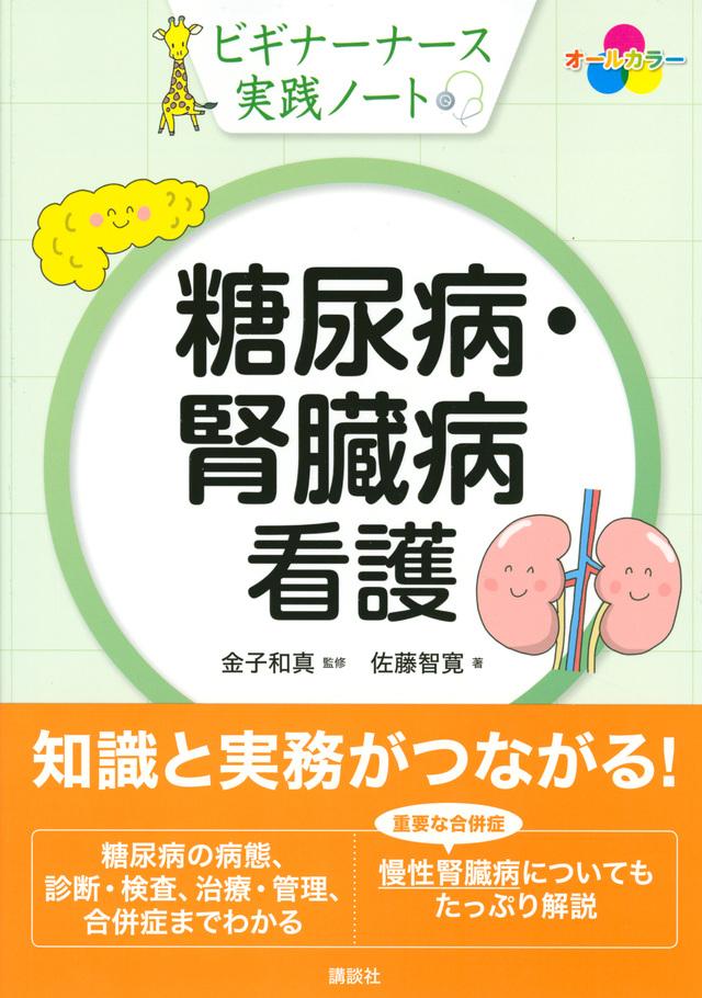 ビギナーナース実践ノート 糖尿病・腎臓病看護