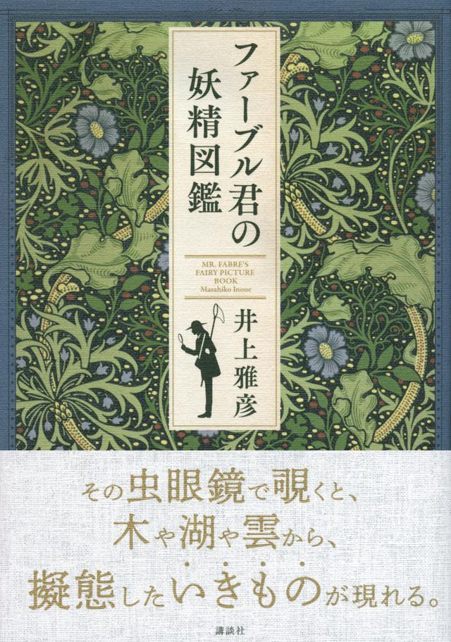 ファーブル君の妖精図鑑
