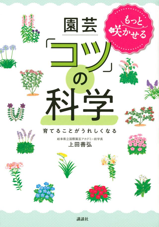 もっと咲かせる 園芸「コツ」の科学