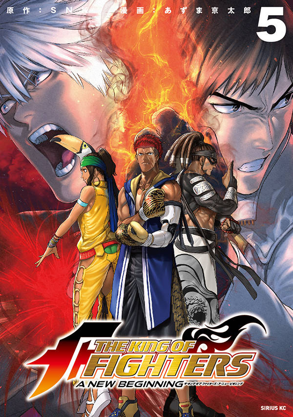 THE KING OF FIGHTERS ~A NEW BEGINNING~(5)
