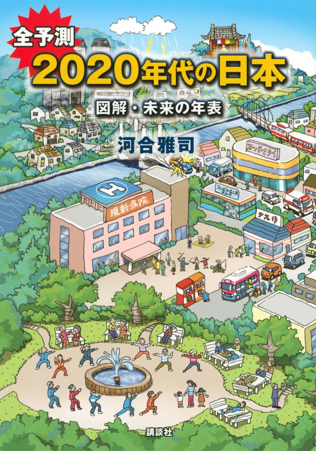 全予測 2020年代の日本 図解・未来の年表