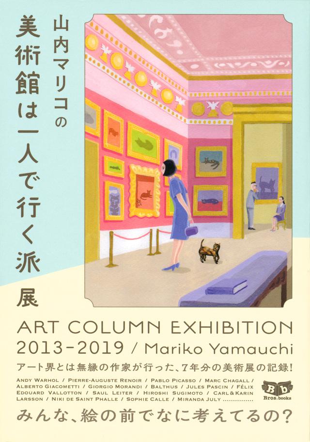 山内マリコの美術館は一人で行く派展 ART COLUMN EXHIBITION 2013-2019