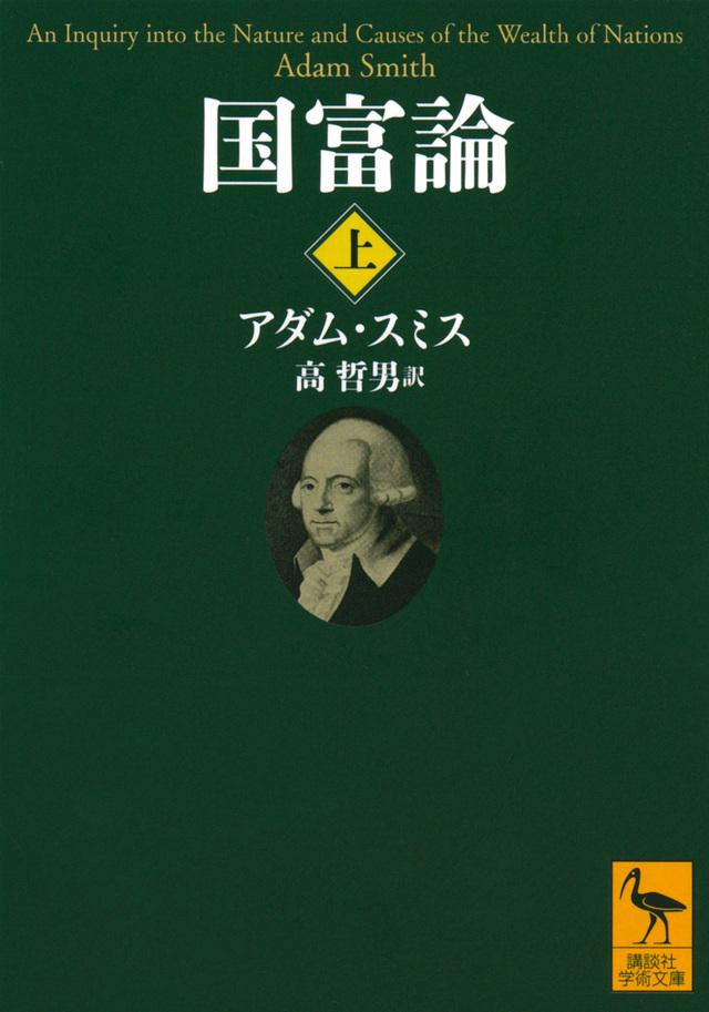 国富論(上)