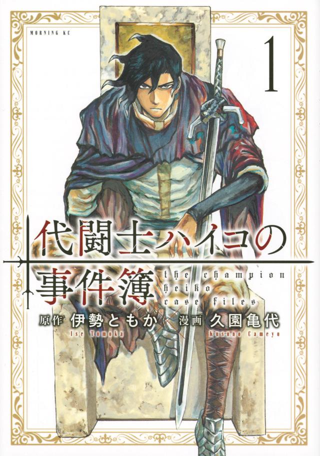 代闘士ハイコの事件簿(1)