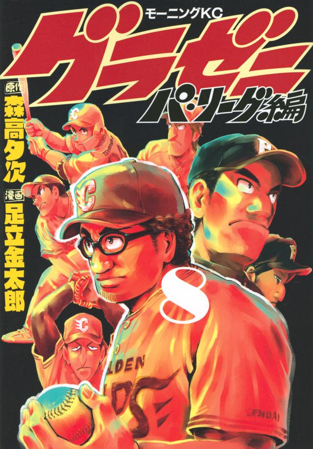 グラゼニ~パ・リーグ編~(8)