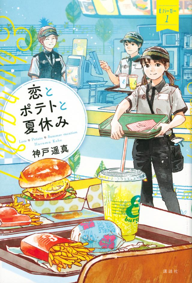 恋とポテトと夏休み Eバーガー1