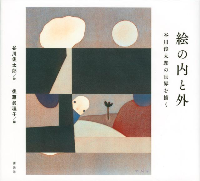絵の内と外 谷川俊太郎の世界を描く
