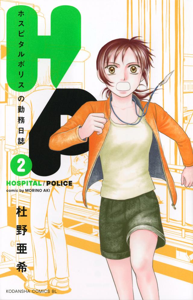 H/P ホスピタルポリスの勤務日誌(2)
