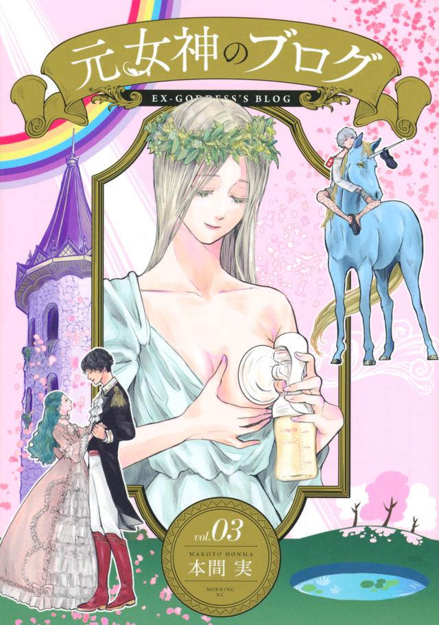 元女神のブログ(3)