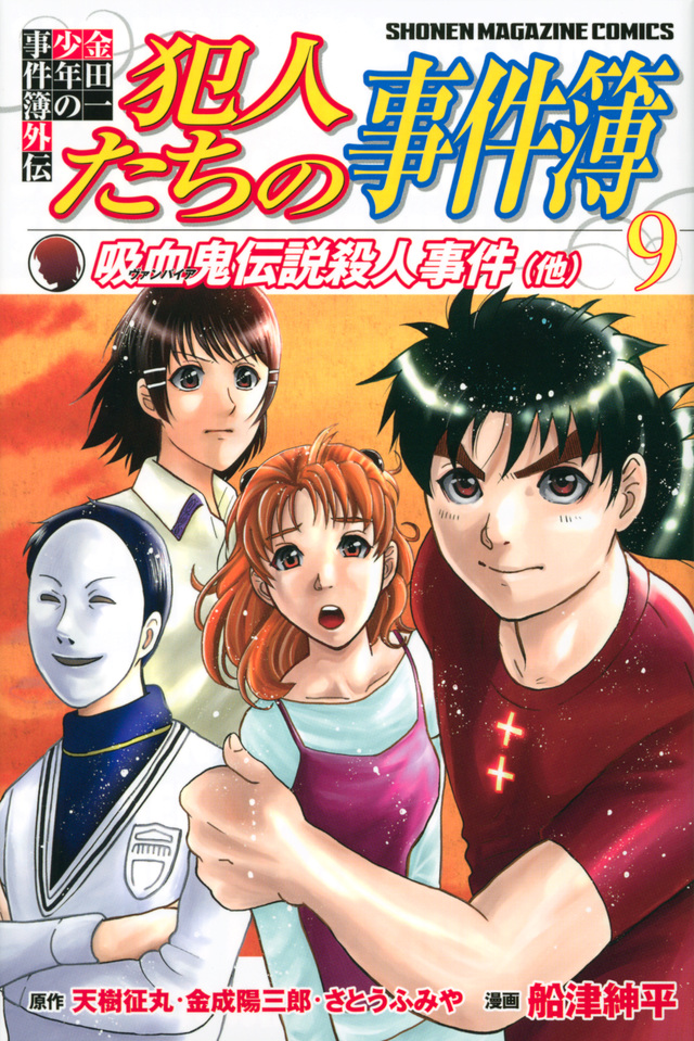 金田一少年の事件簿外伝 犯人たちの事件簿(9)