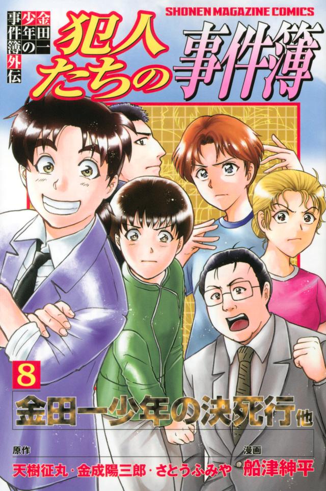 金田一少年の事件簿外伝 犯人たちの事件簿(8)
