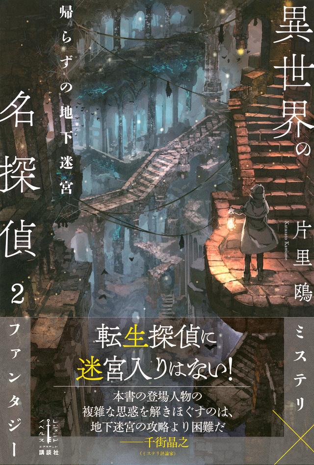 異世界の名探偵 2 帰らずの地下迷宮