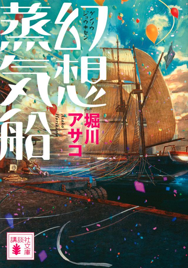 幻想蒸気船