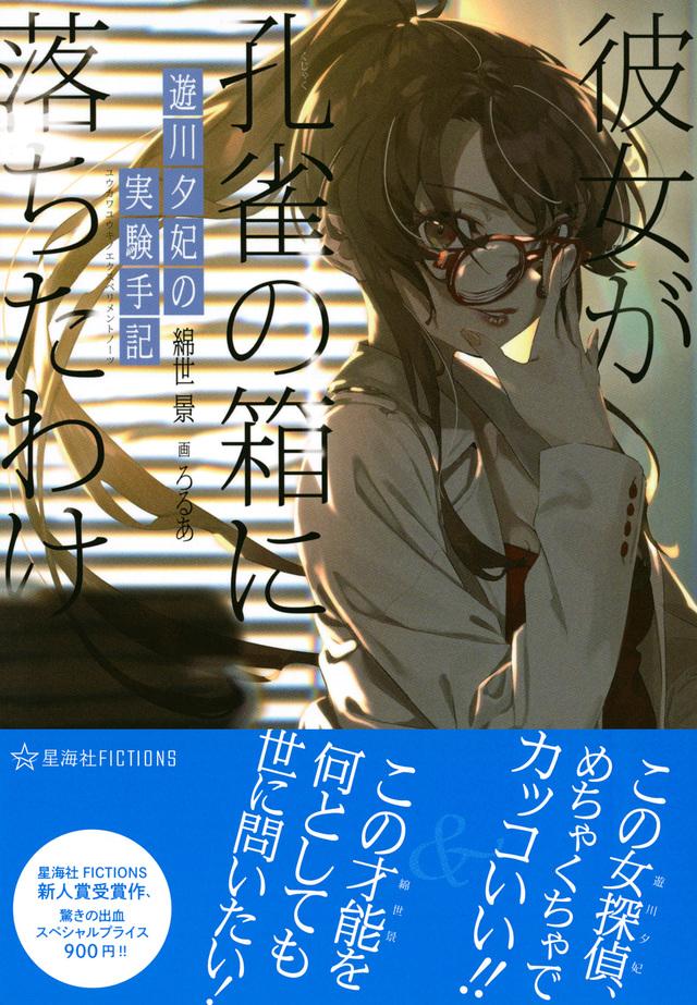遊川夕妃の実験手記 彼女が孔雀の箱に落ちたわけ