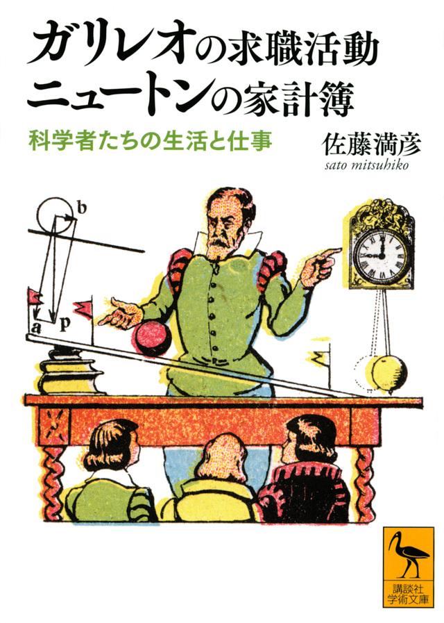 ガリレオの求職活動 ニュートンの家計簿 科学者たちの生活と仕事