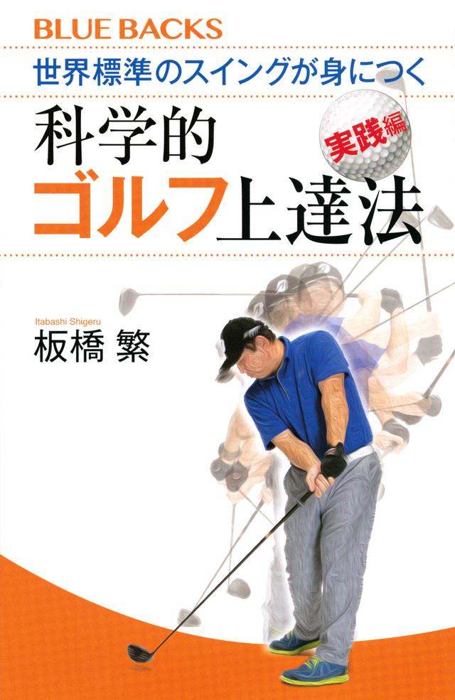 世界標準のスイングが身につく科学的ゴルフ上達法 実践編