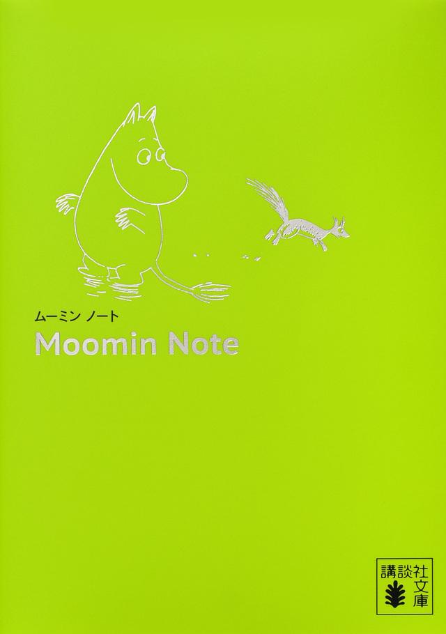 ムーミン ノート