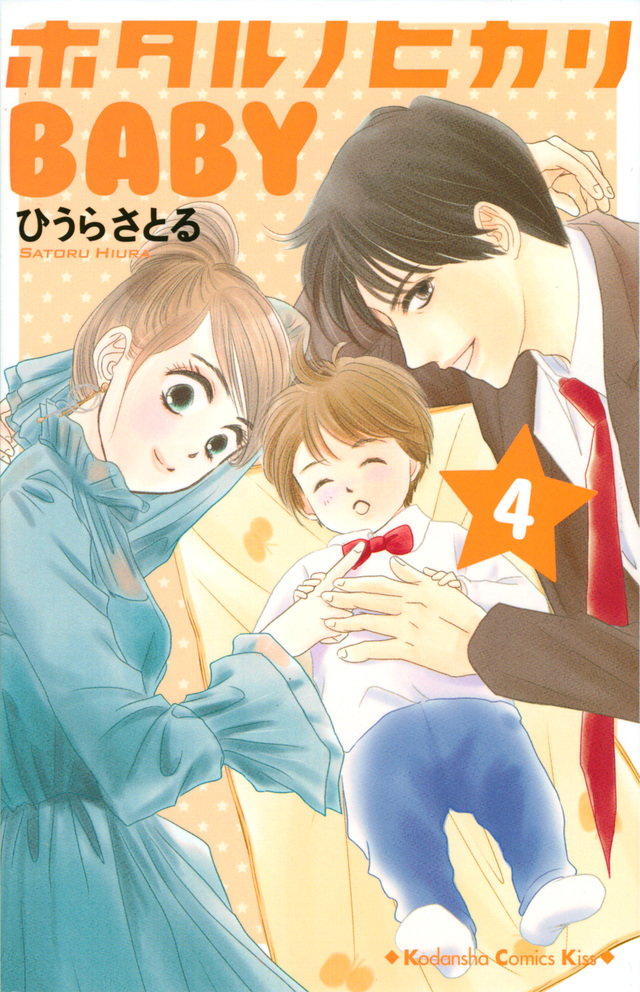 ホタルノヒカリ BABY(4)