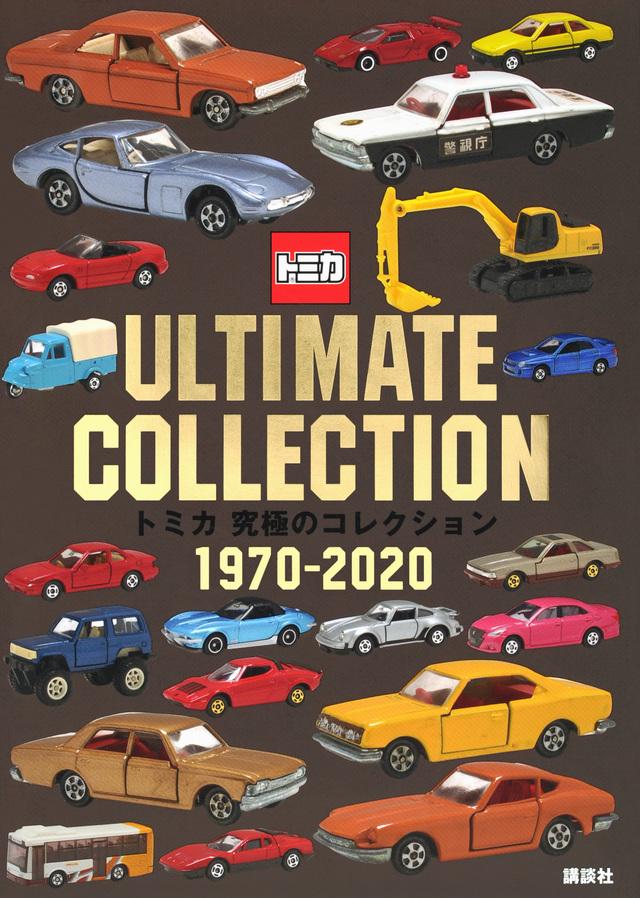 トミカ 究極のコレクション 1970-2020