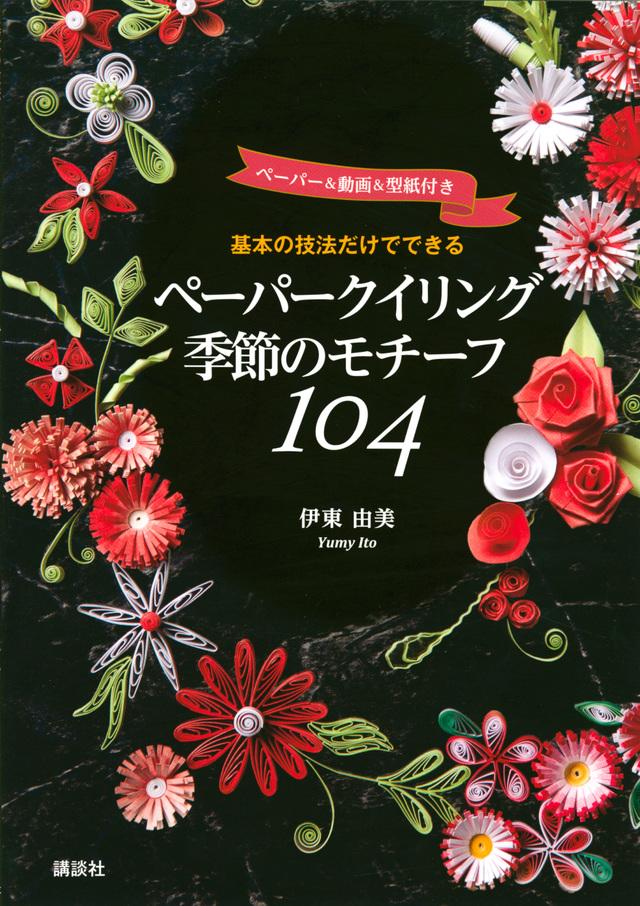 ペーパークイリング季節のモチーフ104