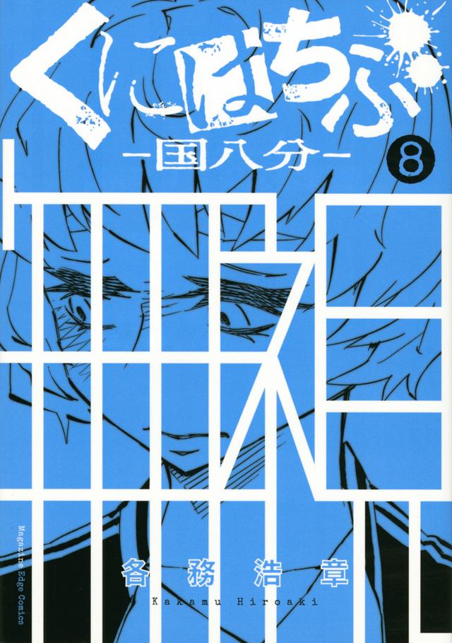 くにはちぶ(8)