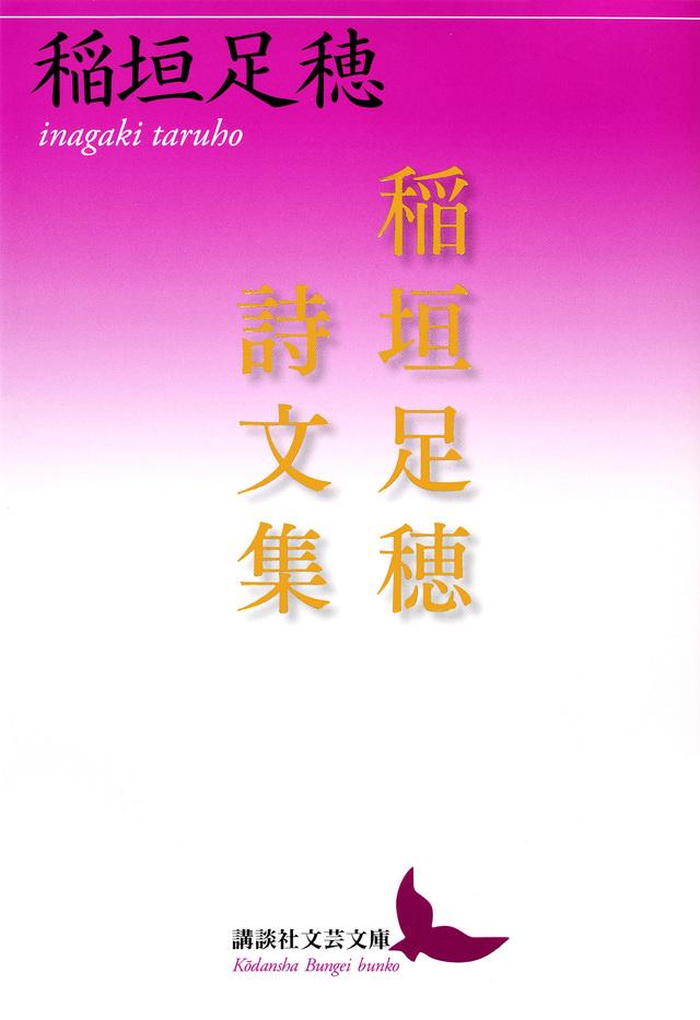 稲垣足穂詩文集