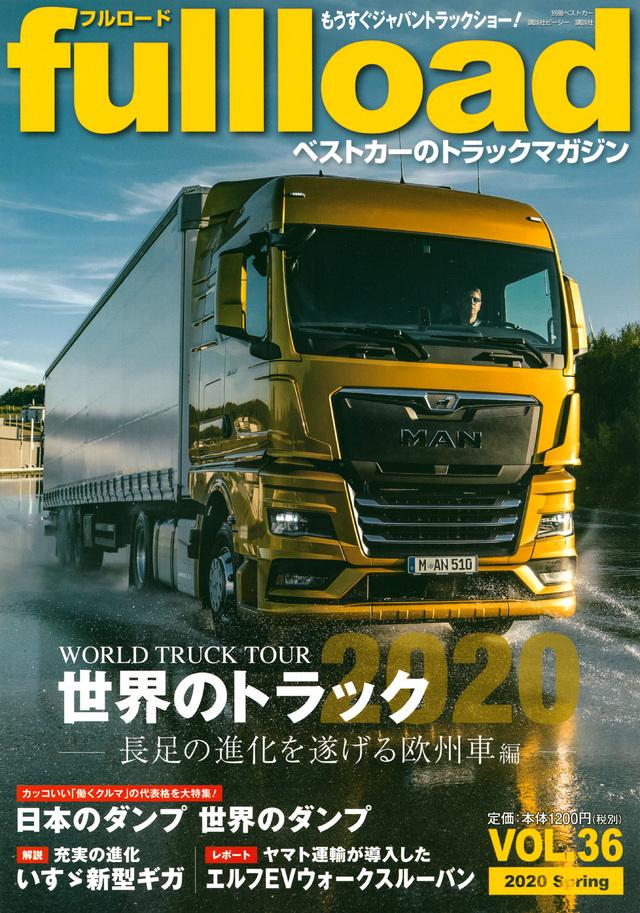 ベストカーのトラックマガジンfullload  VOL.36