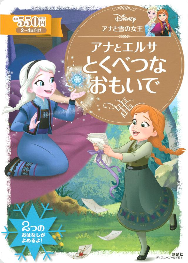 アナと雪の女王 アナとエルサ とくべつな おもいで