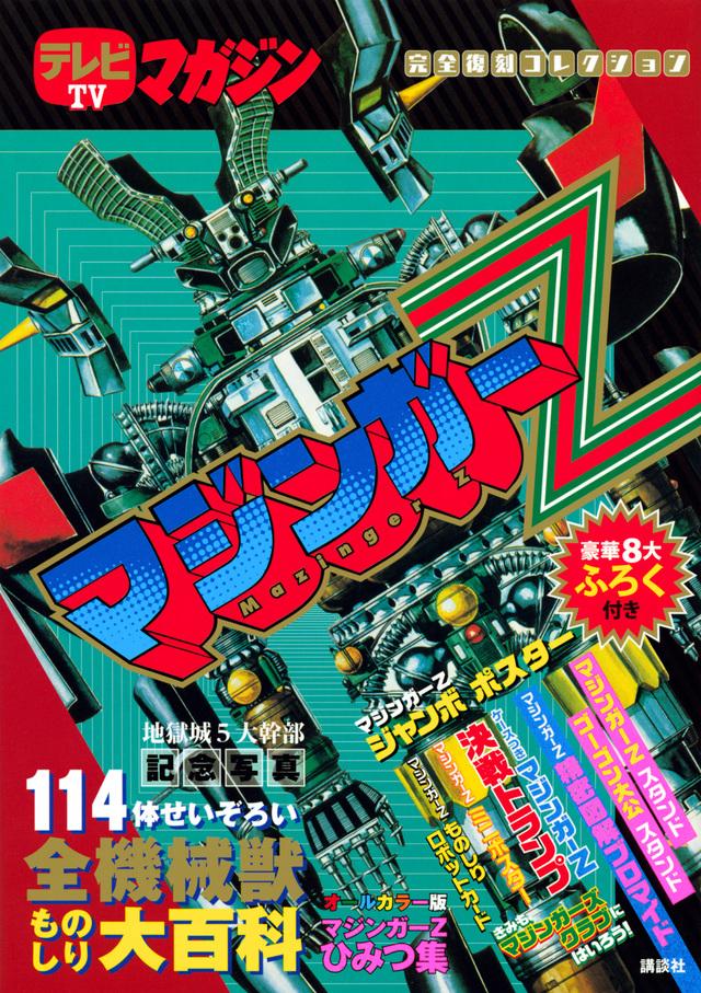 テレビマガジン完全復刻コレクション マジンガーZ