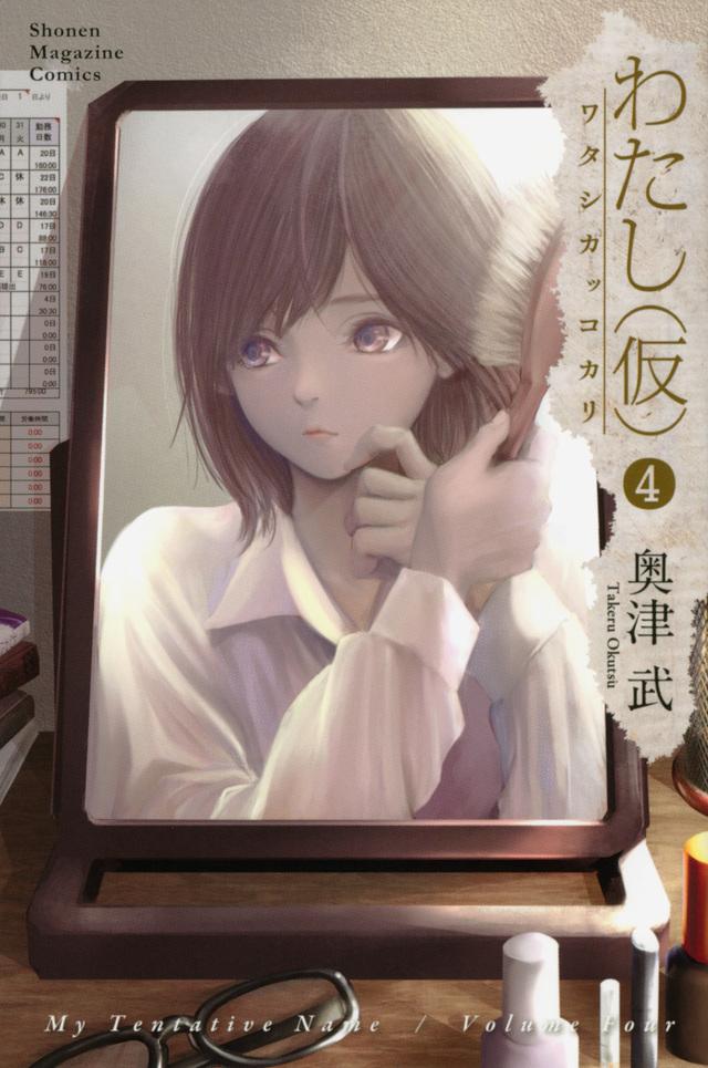 わたし(仮)(4)