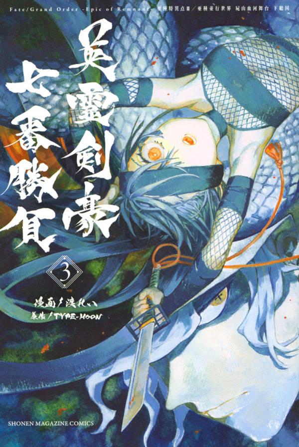 Fate/Grand Order-Epic of Remnant-亜種特異点3/亜種並行世界 屍山血河舞台 下総国 英霊剣豪七番勝負(3)
