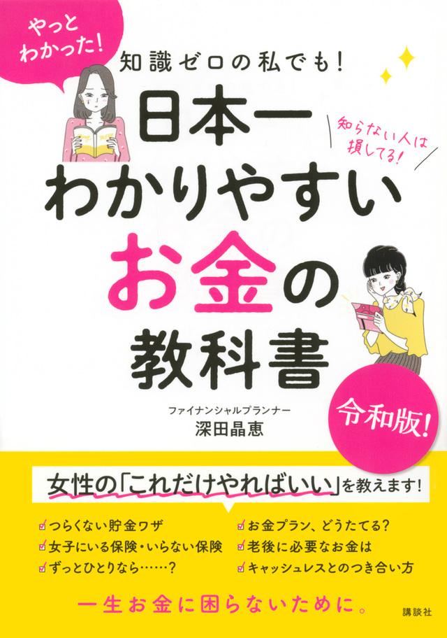 知識ゼロの私でも! 日本一わかりやすい お金の教科書