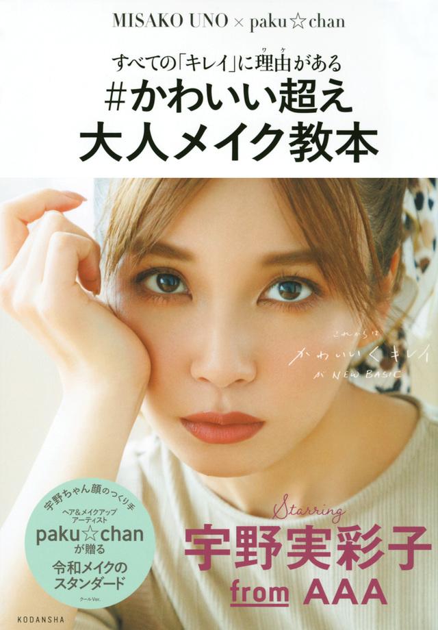 #かわいい超え 大人メイク教本