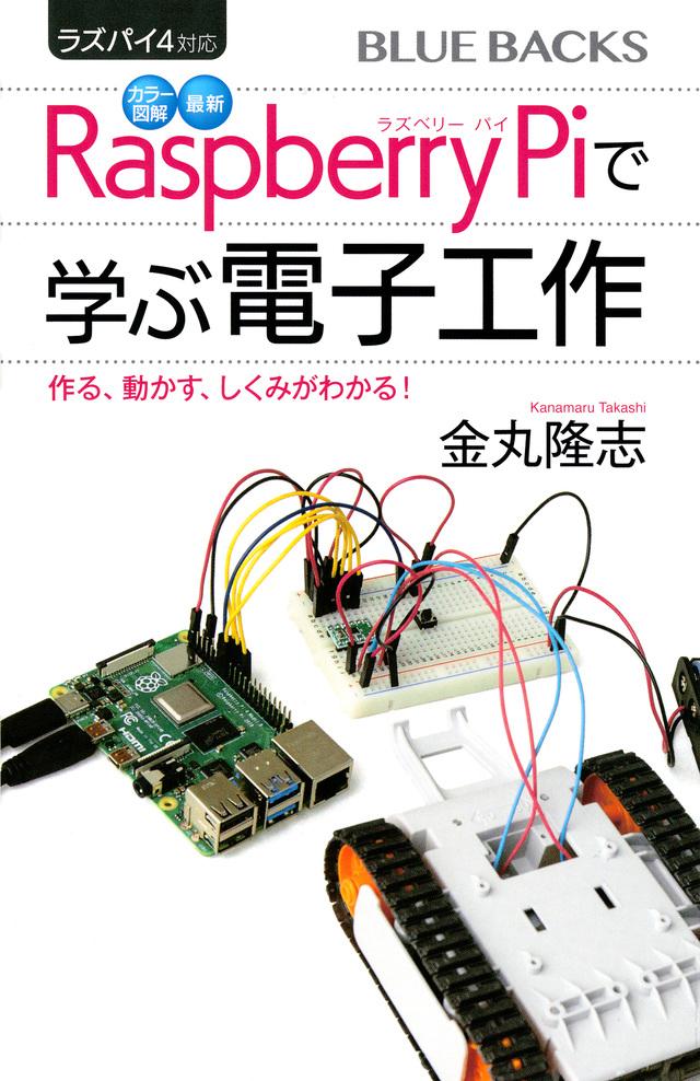 カラー図解 最新 Raspberry Piで学ぶ電子工作