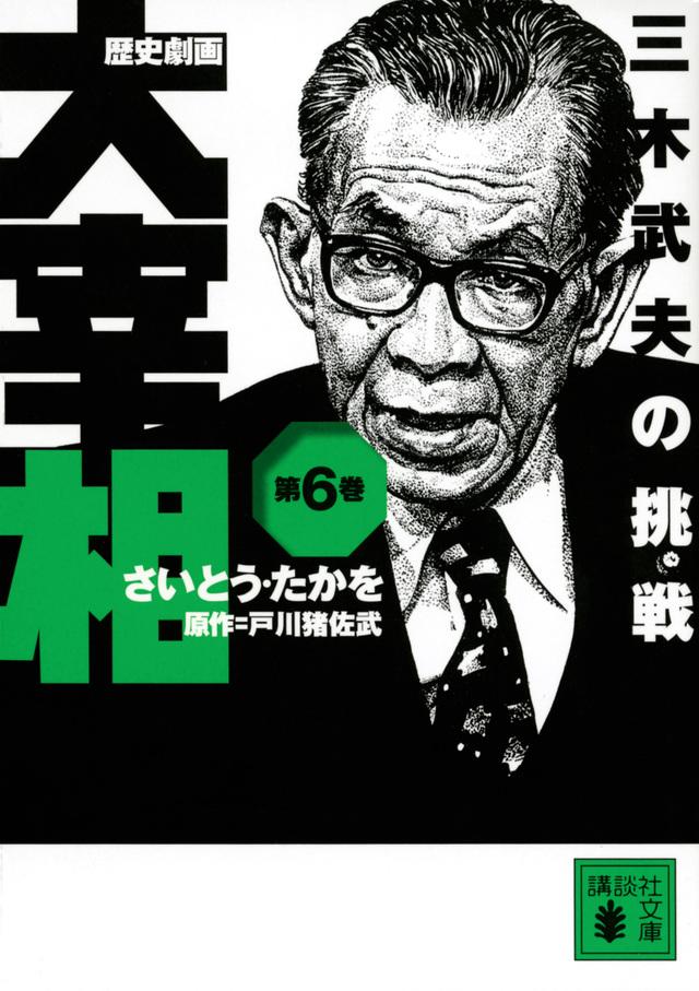 歴史劇画 大宰相 第六巻 三木武夫の挑戦