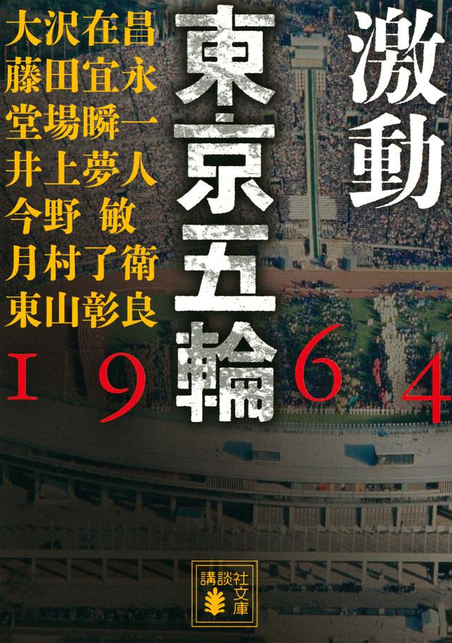 激動 東京五輪 1964