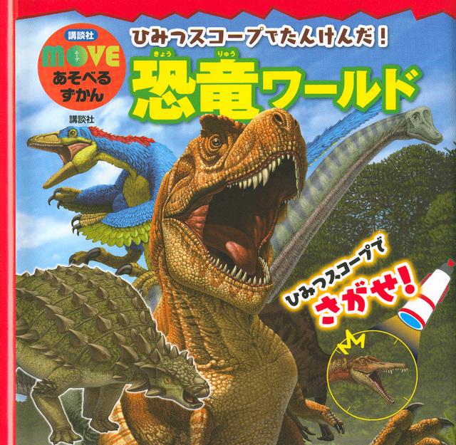 講談社 MOVE あそべるずかん ひみつスコープでたんけんだ! 恐竜ワールド