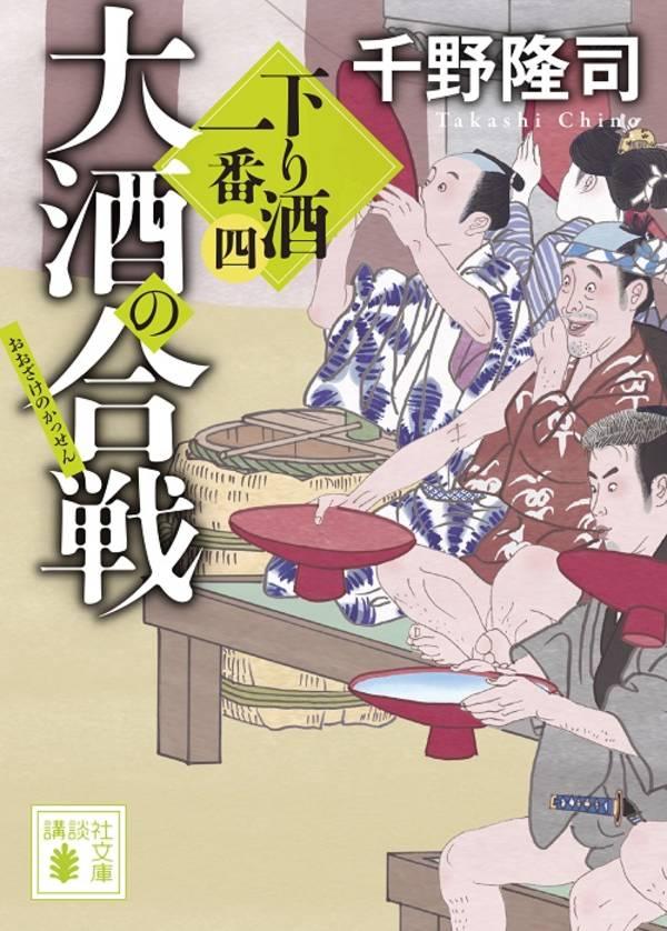 大酒の合戦 下り酒一番(四)
