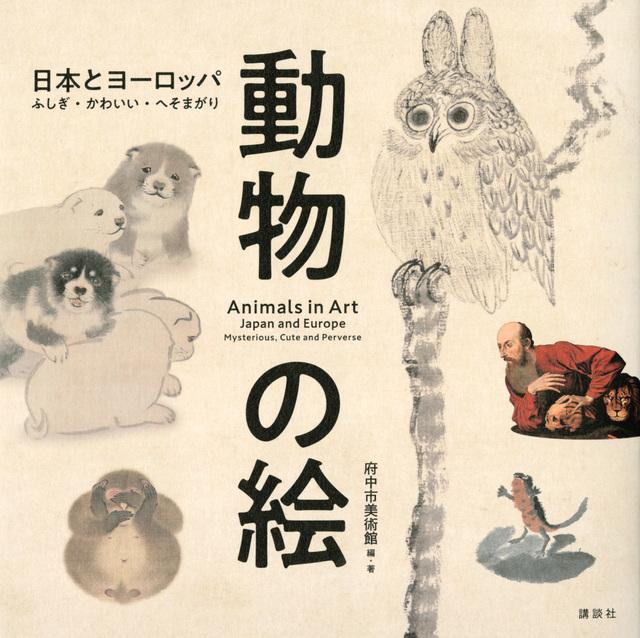 『動物の絵 日本とヨーロッパ ふしぎ・かわいい・へそまがり』書影