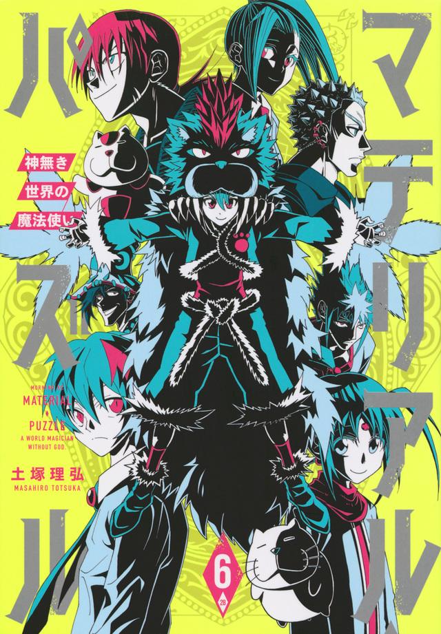 マテリアル・パズル~神無き世界の魔法使い~(6)