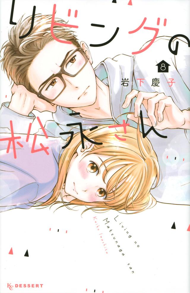 リビングの松永さん(8)