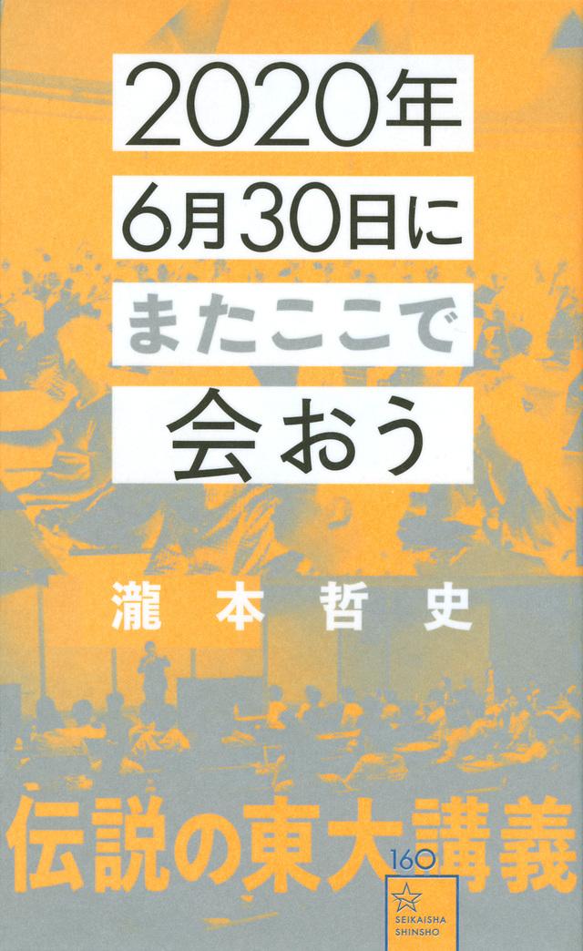 2020年6月30日にまたここで会おう 瀧本哲史伝説の東大講義
