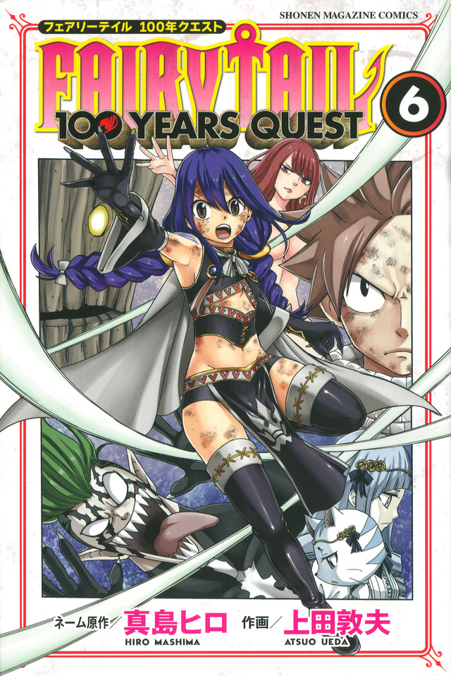 FAIRY TAIL 100 YEARS QUEST(6)